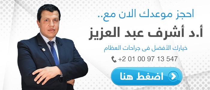 دكتور أشرف عبد العزيز